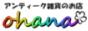アンティーク雑貨のお店ohana