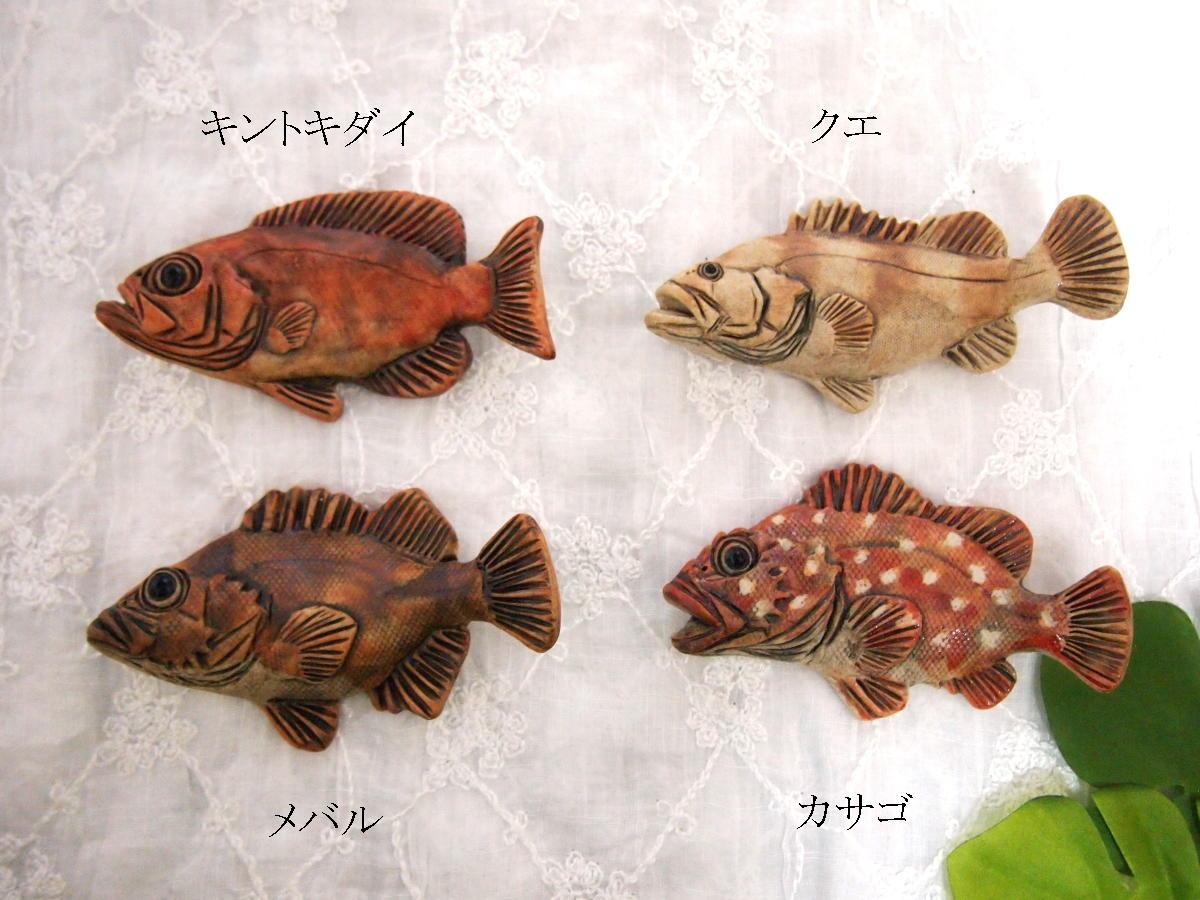 魚の箸置き